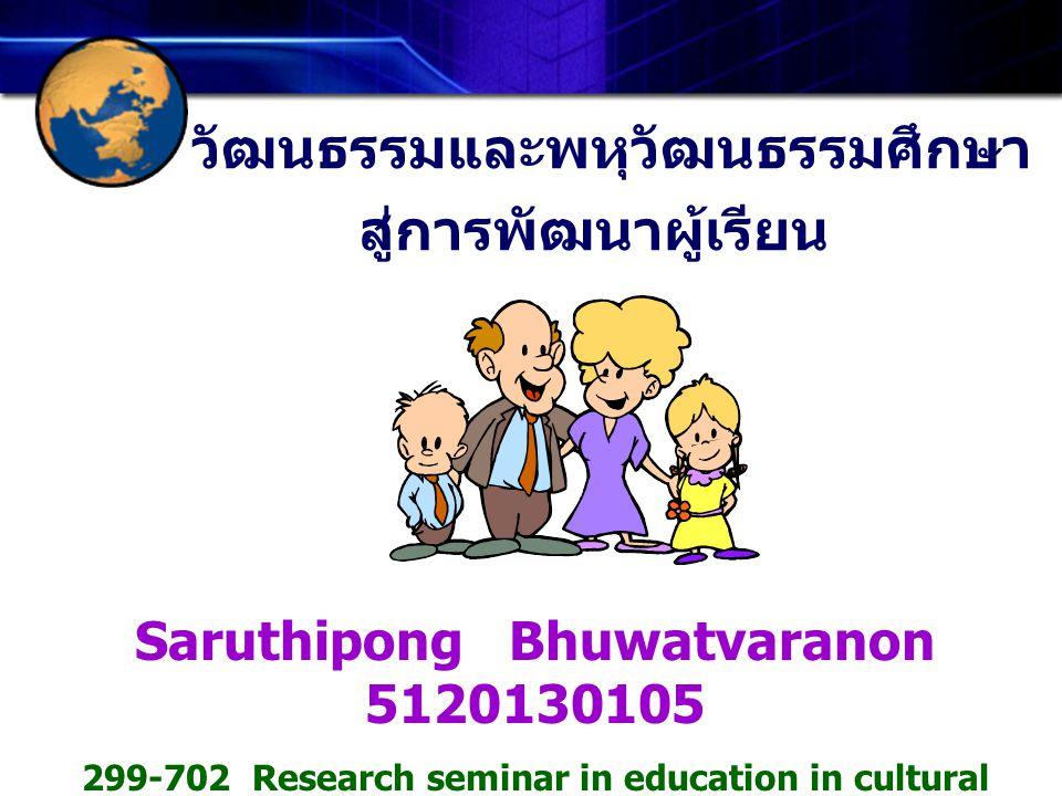วัฒนธรรมและพหุวัฒนธรรมศึกษาสู่การพัฒนาผู้เรียน