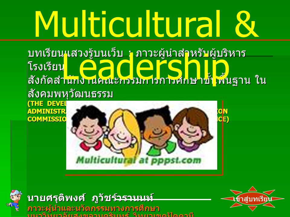 Multicultural & Leadership