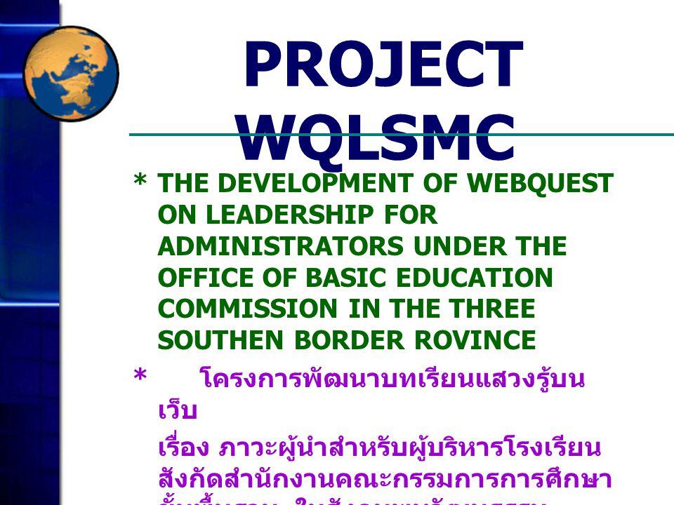 PROJECT WQLSMC