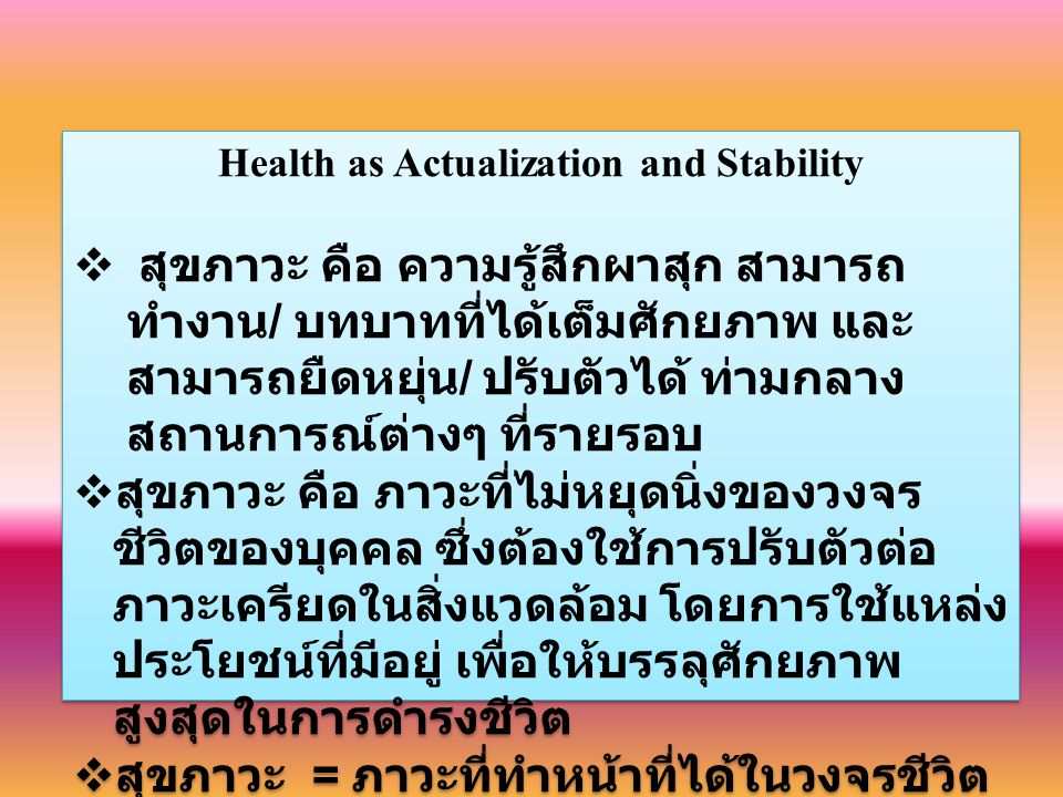 Health as Actualization and Stability