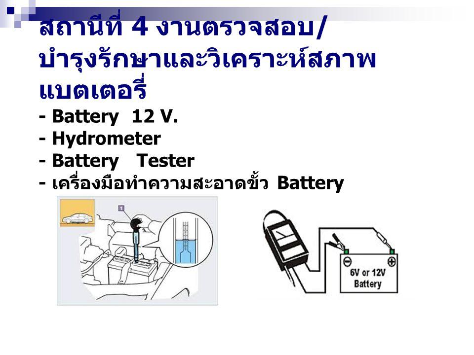 สถานีที่ 4 งานตรวจสอบ/บำรุงรักษาและวิเคราะห์สภาพแบตเตอรี่ - Battery 12 V.