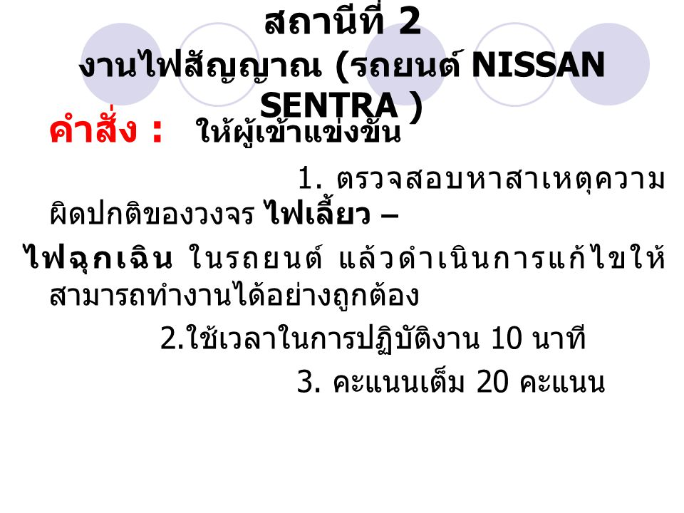 สถานีที่ 2 งานไฟสัญญาณ (รถยนต์ NISSAN SENTRA )