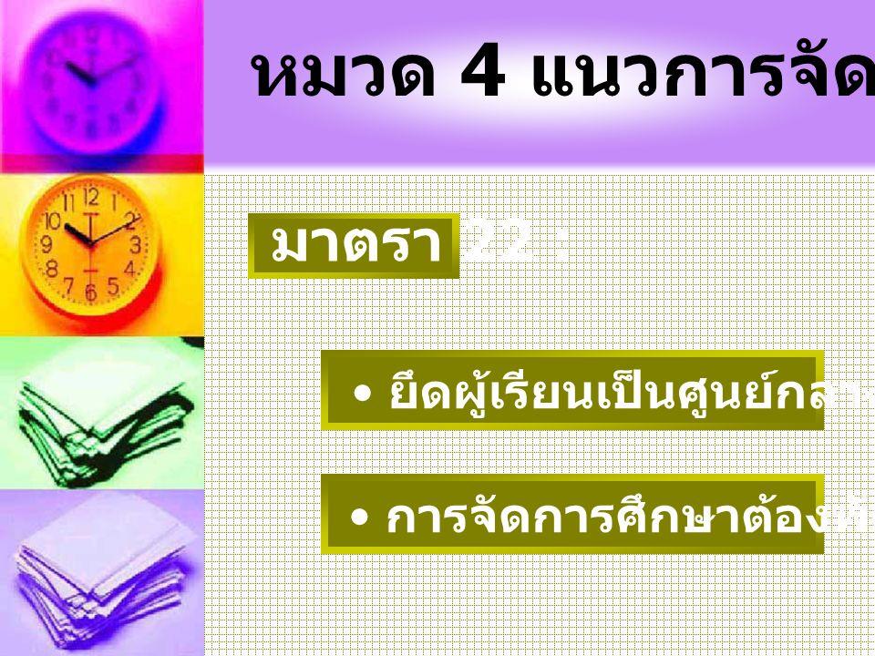 หมวด 4 แนวการจัดการศึกษา