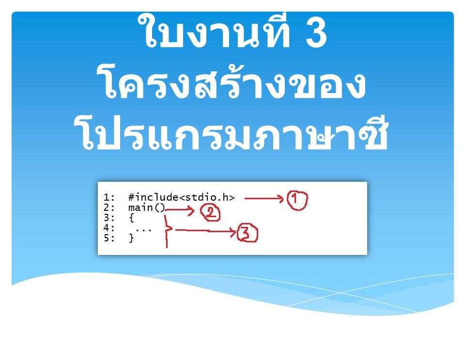 ใบงานที่ 3 โครงสร้างของโปรแกรมภาษาซี