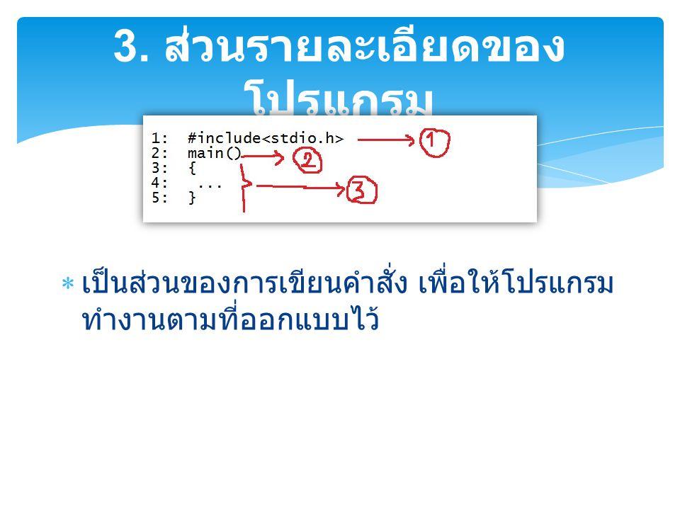 3. ส่วนรายละเอียดของโปรแกรม