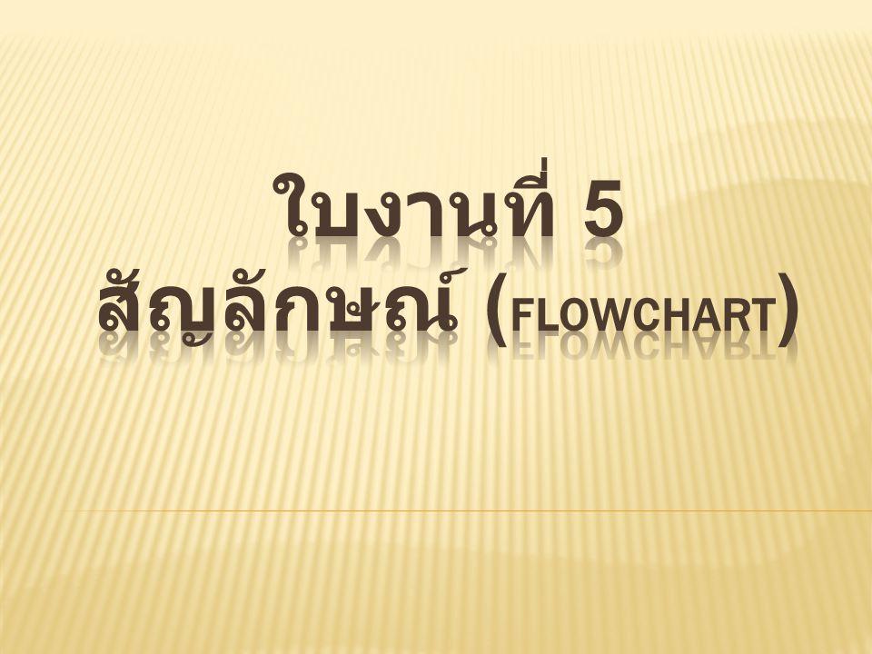 ใบงานที่ 5 สัญลักษณ์ (Flowchart)