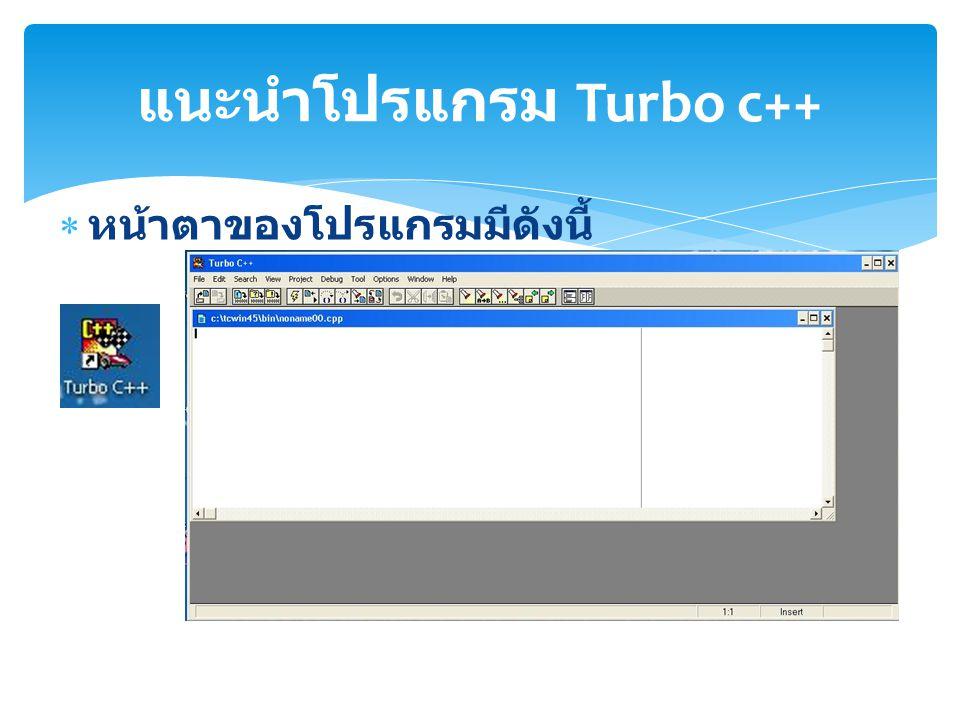 แนะนำโปรแกรม Turbo c++