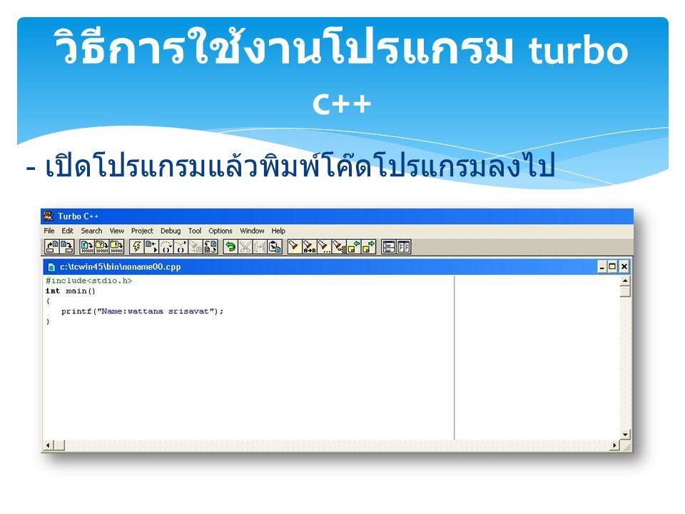 วิธีการใช้งานโปรแกรม turbo c++