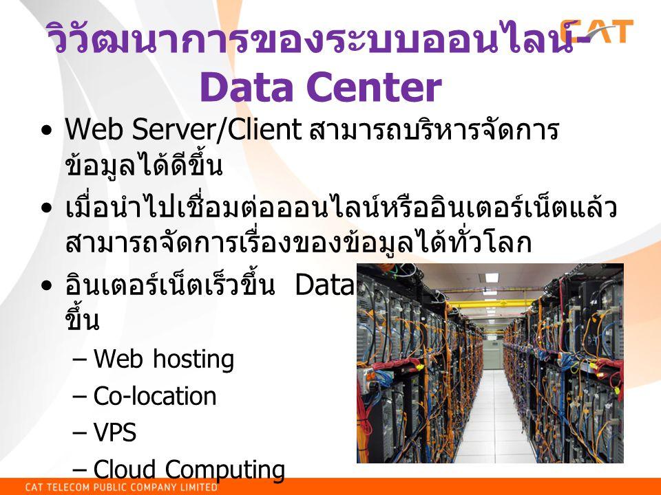 วิวัฒนาการของระบบออนไลน์-Data Center