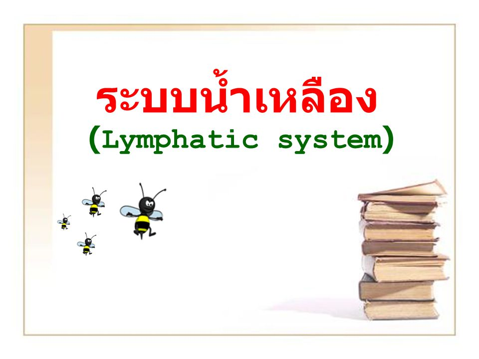 ระบบน้ำเหลือง (Lymphatic system)