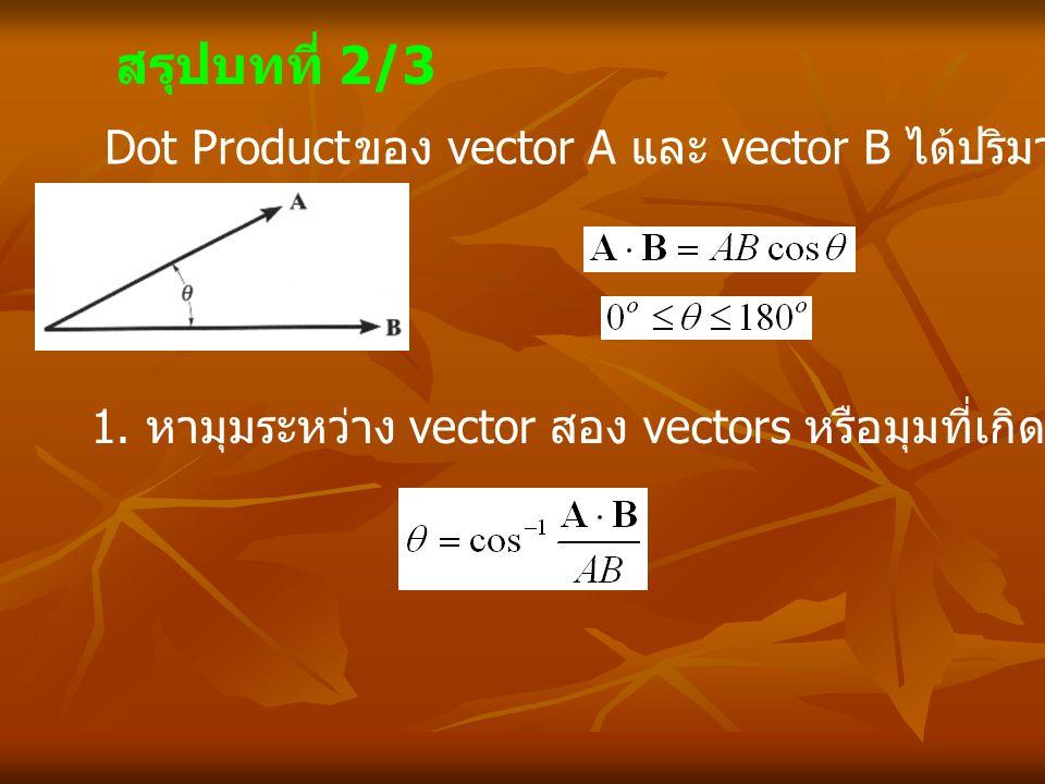 สรุปบทที่ 2/3 Dot Product ของ vector A และ vector B ได้ปริมาณ scalar