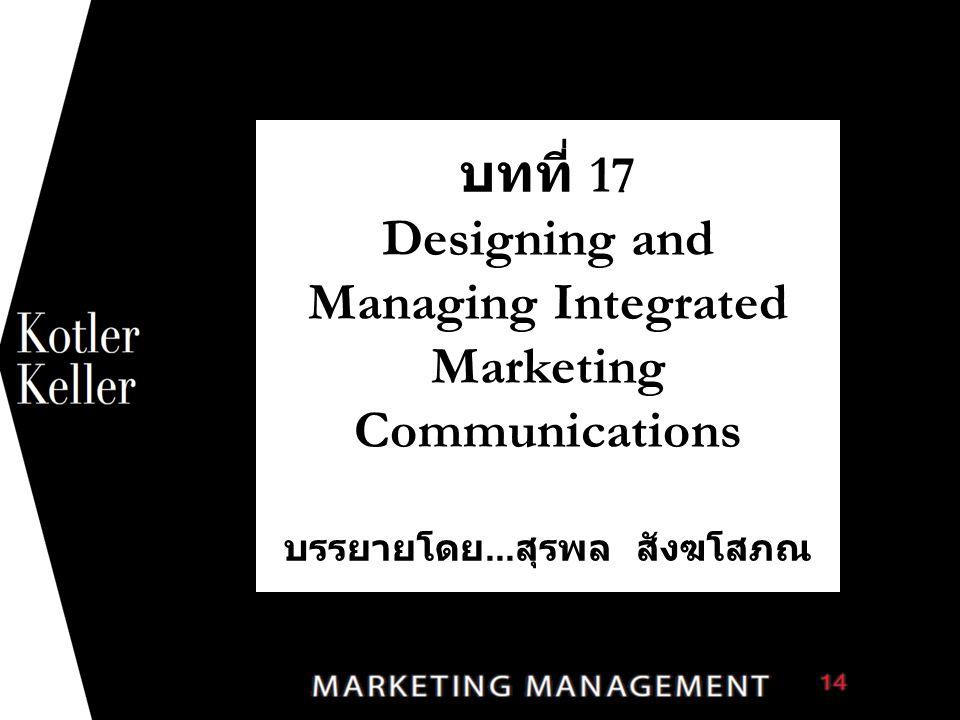 1 บทที่ 17 Designing and Managing Integrated Marketing Communications บรรยายโดย...สุรพล สังฆโสภณ