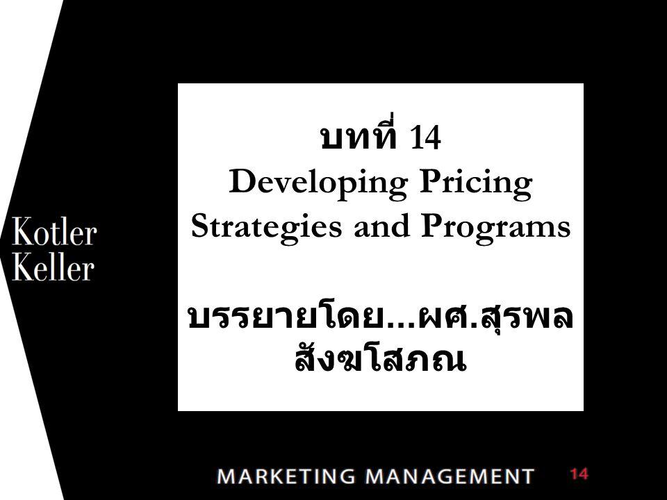 1 บทที่ 14 Developing Pricing Strategies and Programs บรรยายโดย...ผศ.สุรพล สังฆโสภณ