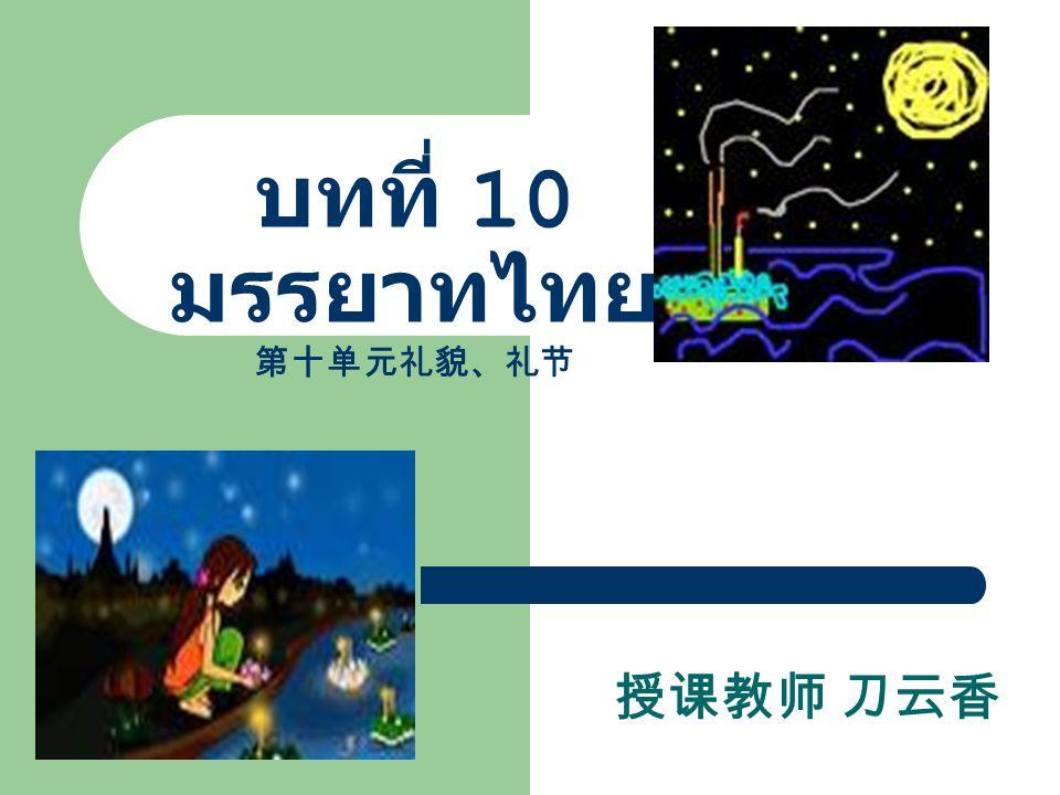 บทที่ 10 มรรยาทไทย 第十单元礼貌、礼节