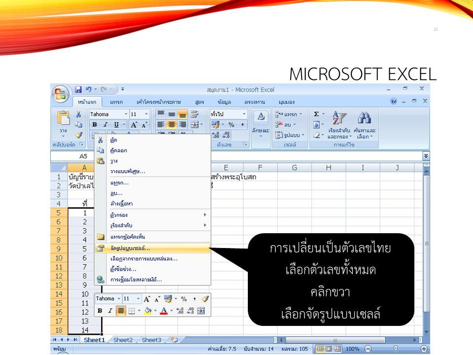 การเปลี่ยนเป็นตัวเลขไทย