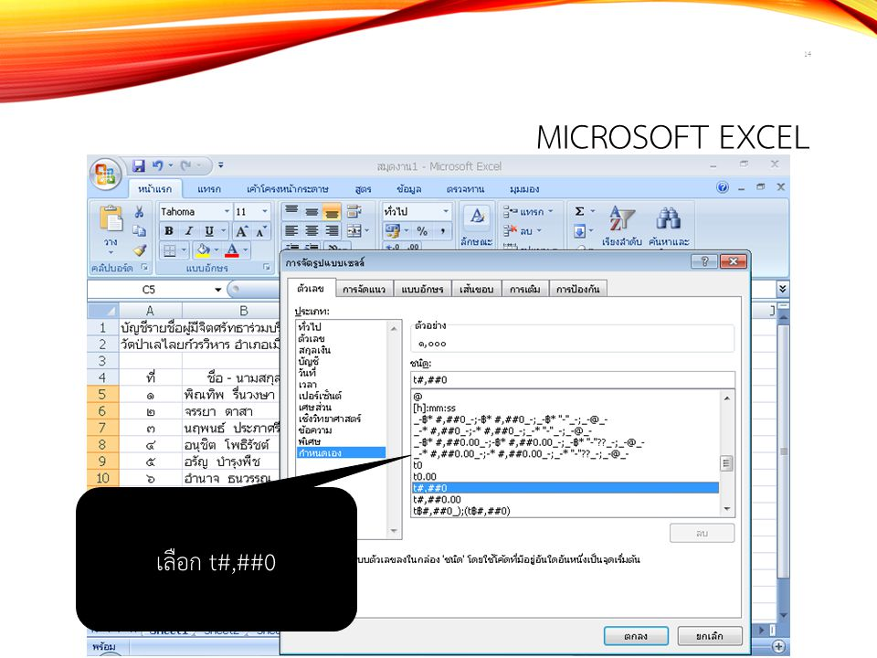 Microsoft Excel เลือก t#,##0