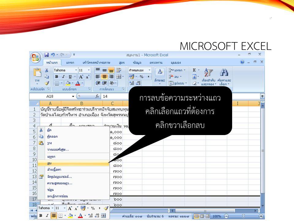Microsoft Excel การลบข้อความระหว่างแถว คลิกเลือกแถวที่ต้องการ