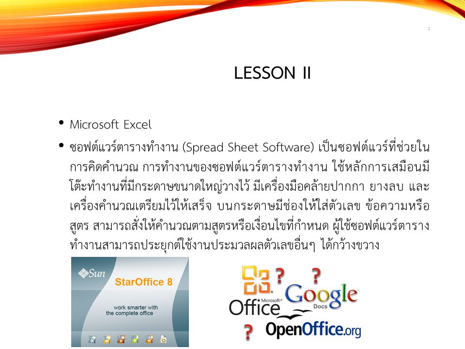 Lesson II Microsoft Excel