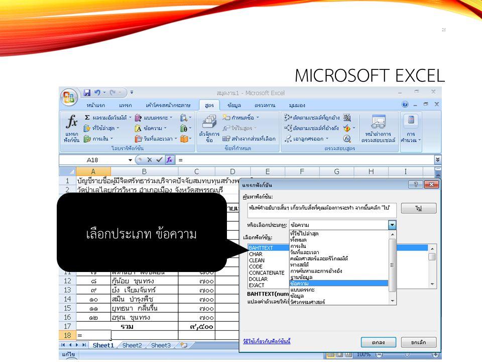 Microsoft Excel เลือกประเภท ข้อความ