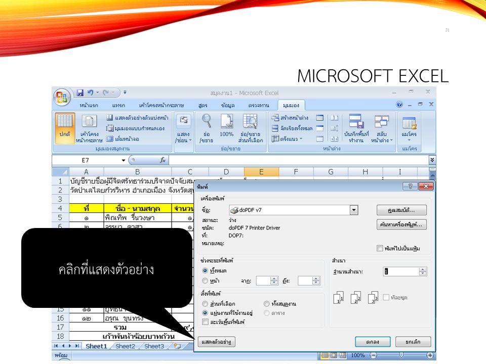 Microsoft Excel คลิกที่แสดงตัวอย่าง