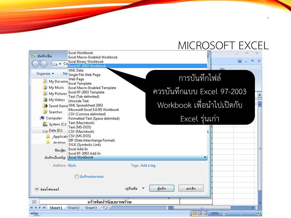 ควรบันทึกแบบ Excel 97-2003 Workbook เพื่อนำไปเปิดกับ Excel รุ่นเก่า