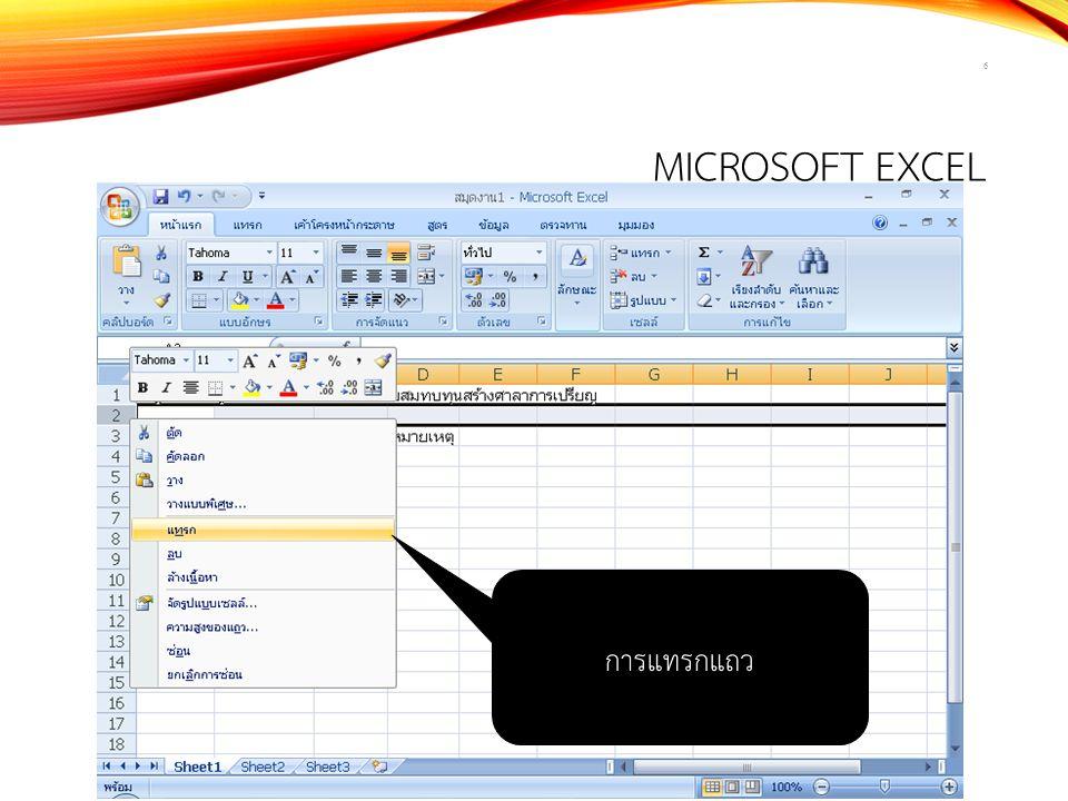 Microsoft Excel การแทรกแถว