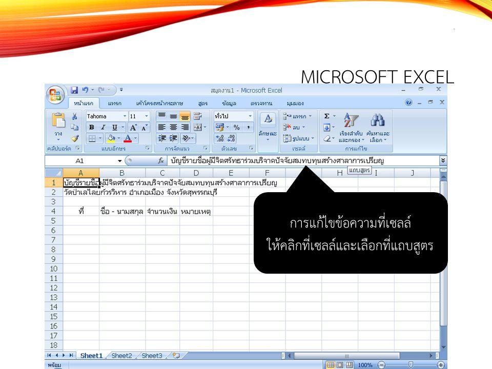 Microsoft Excel การแก้ไขข้อความที่เซลล์