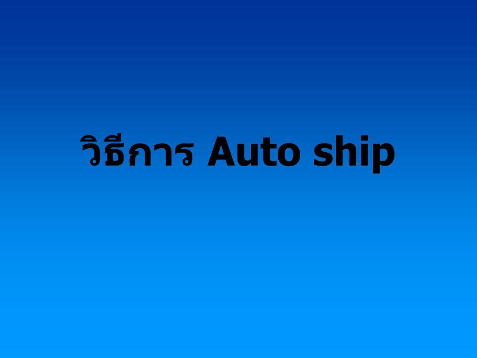 วิธีการ Auto ship