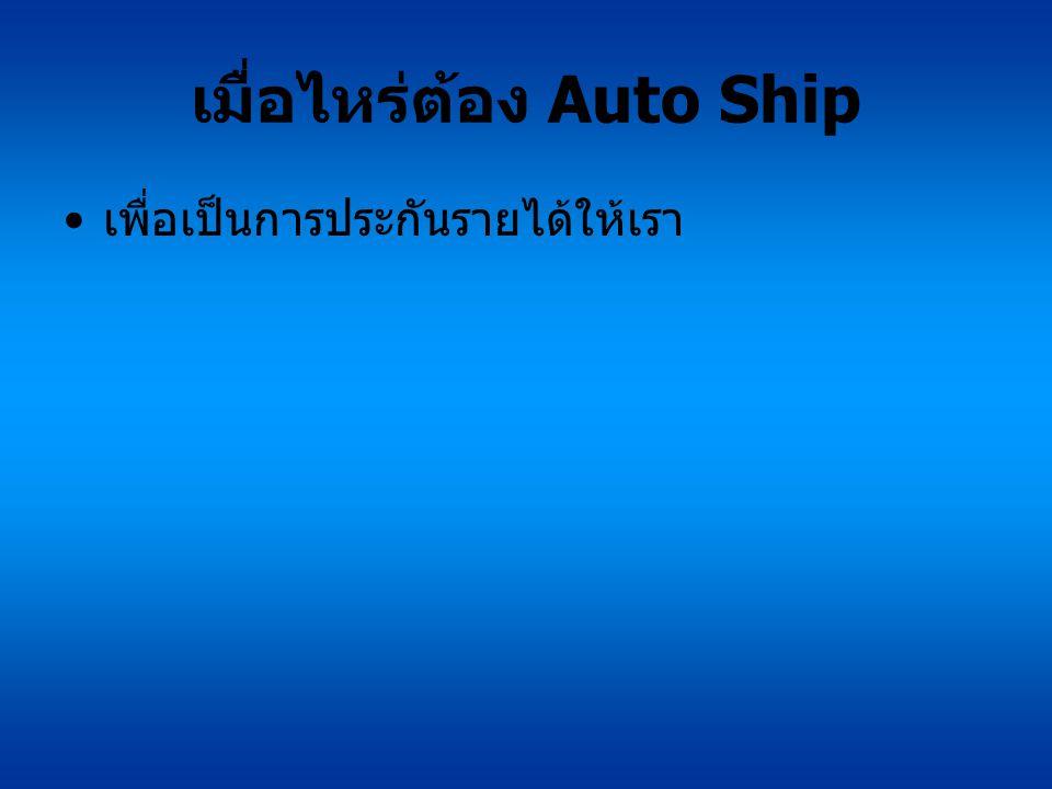 เมื่อไหร่ต้อง Auto Ship