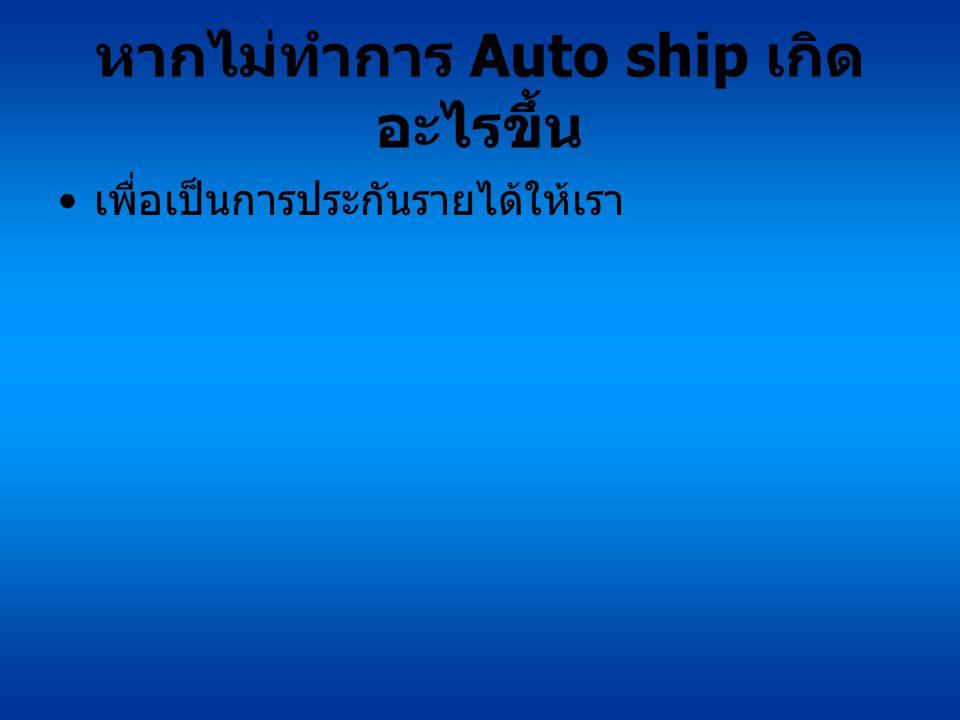หากไม่ทำการ Auto ship เกิดอะไรขึ้น
