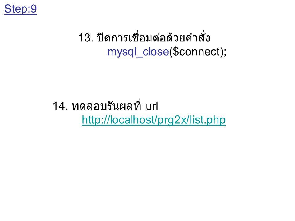 Step:9 13. ปิดการเชื่อมต่อด้วยคำสั่ง. mysql_close($connect); 14.