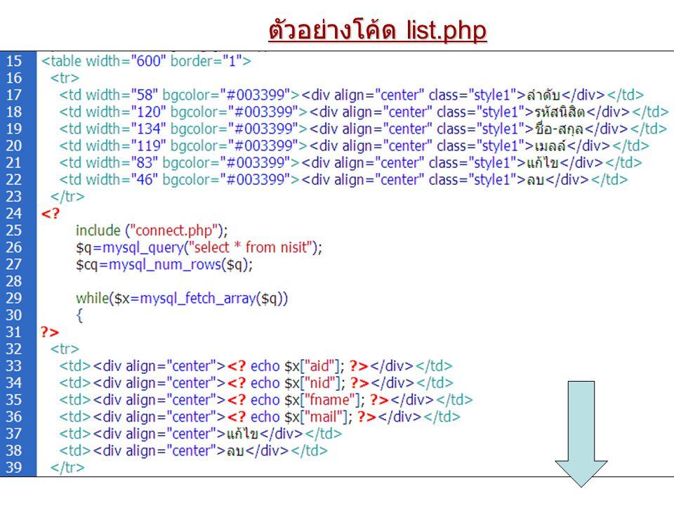 ตัวอย่างโค้ด list.php