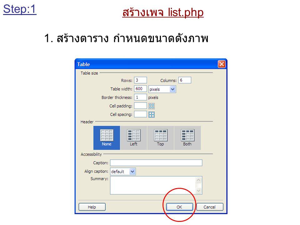 Step:1 สร้างเพจ list.php 1. สร้างตาราง กำหนดขนาดดังภาพ