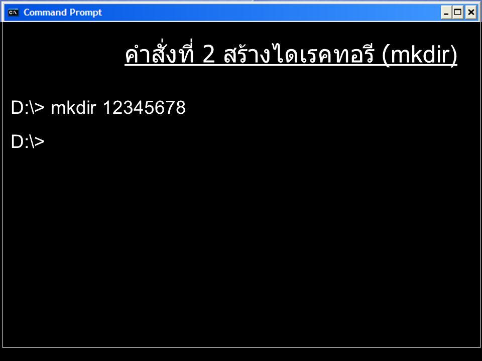 คำสั่งที่ 2 สร้างไดเรคทอรี (mkdir)