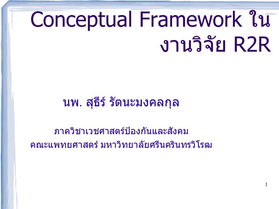 Conceptual Framework ในงานวิจัย R2R