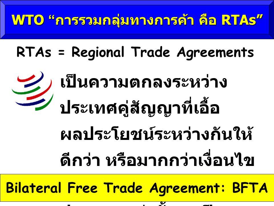 WTO การรวมกลุ่มทางการค้า คือ RTAs