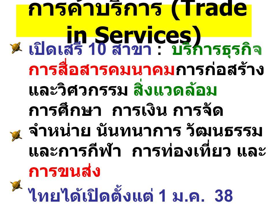 การค้าบริการ (Trade in Services)