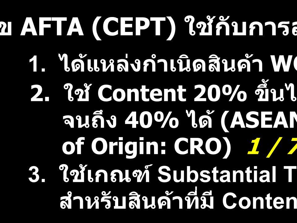 เงื่อนไข AFTA (CEPT) ใช้กับการลดภาษี