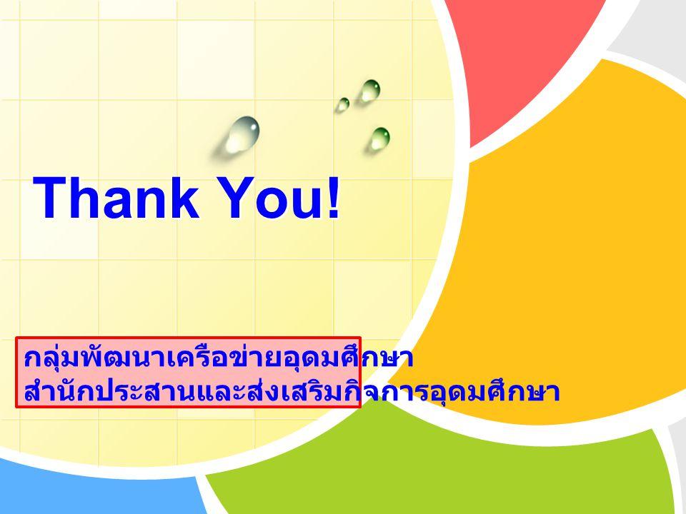 Thank You! กลุ่มพัฒนาเครือข่ายอุดมศึกษา
