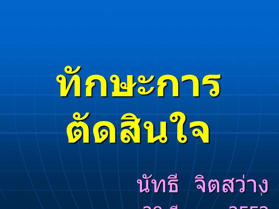 ทักษะการตัดสินใจ นัทธี จิตสว่าง 28 มีนาคม 2553