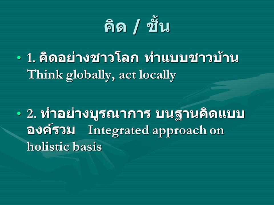 คิด / ชั้น 1. คิดอย่างชาวโลก ทำแบบชาวบ้าน Think globally, act locally