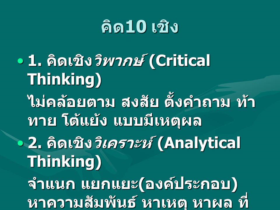 คิด10 เชิง 1. คิดเชิงวิพากษ์ (Critical Thinking)