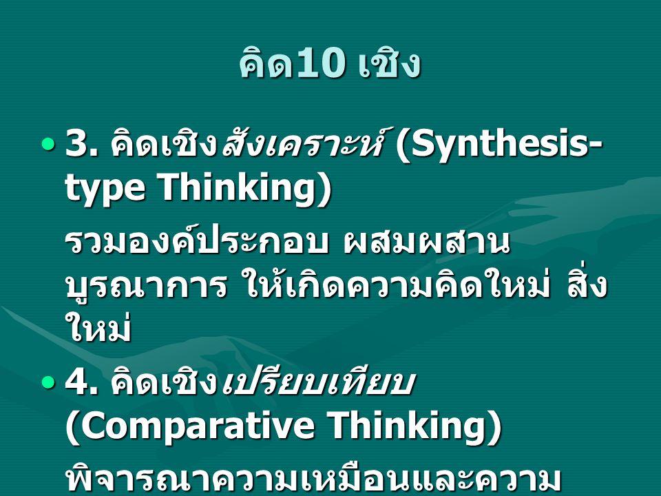 คิด10 เชิง 3. คิดเชิงสังเคราะห์ (Synthesis-type Thinking)