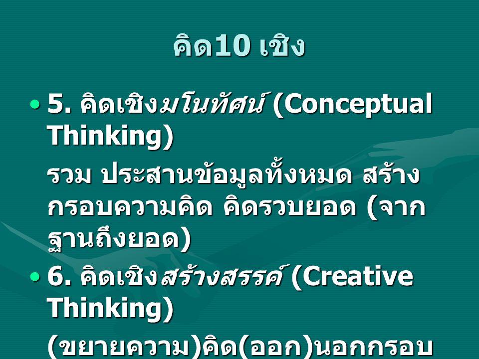 คิด10 เชิง 5. คิดเชิงมโนทัศน์ (Conceptual Thinking)