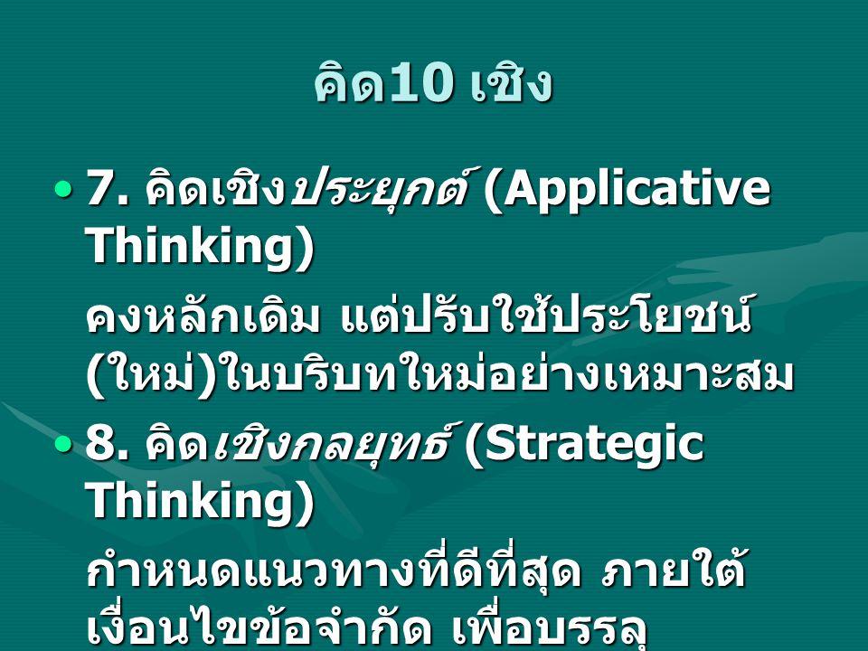 คิด10 เชิง 7. คิดเชิงประยุกต์ (Applicative Thinking)
