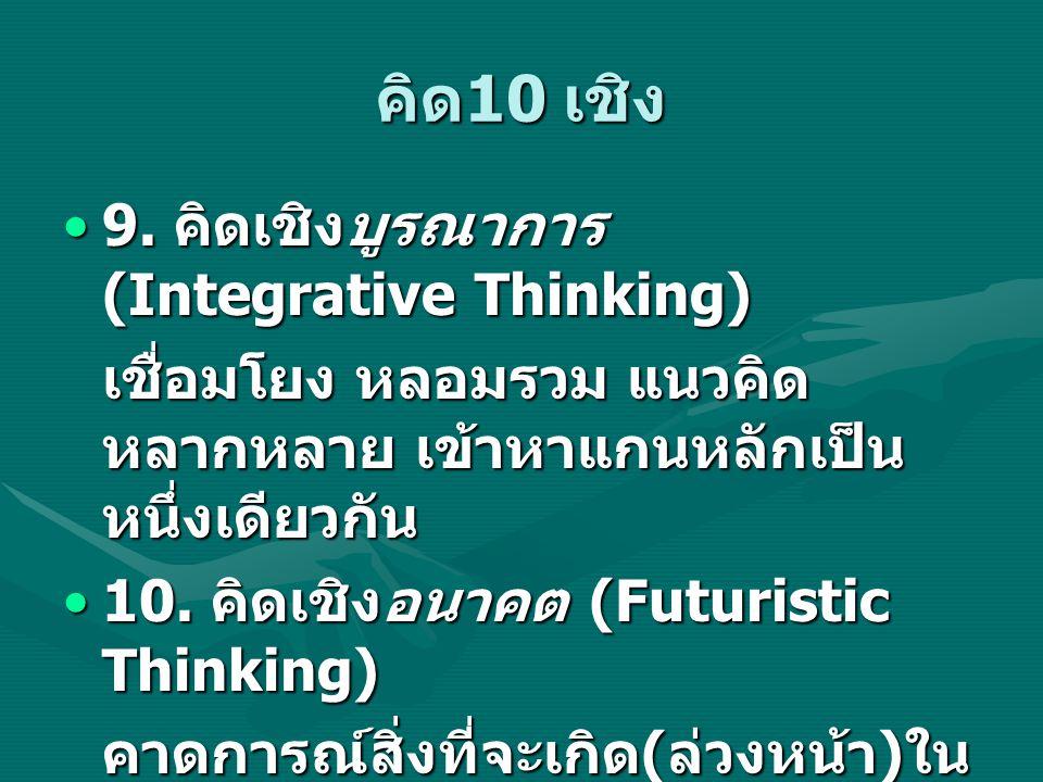 คิด10 เชิง 9. คิดเชิงบูรณาการ (Integrative Thinking)