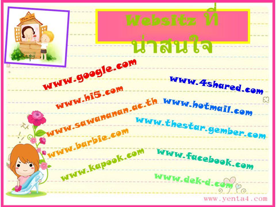 Websitz ที่น่าสนใจ www.google.com www.4shared.com www.hi5.com