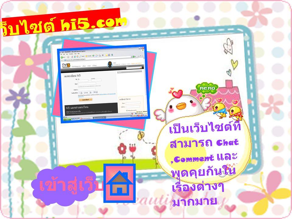 เว็บไซต์ hi5.com เข้าสู่เว็บนี้