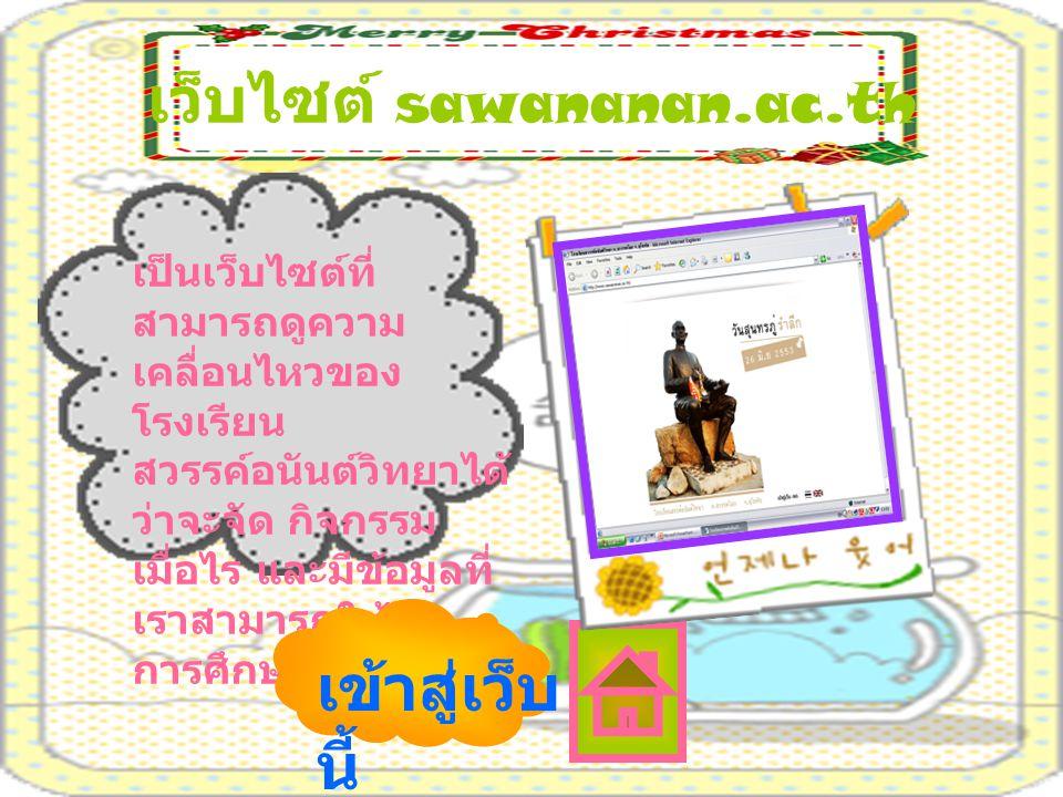 เว็บไซต์ sawananan.ac.th