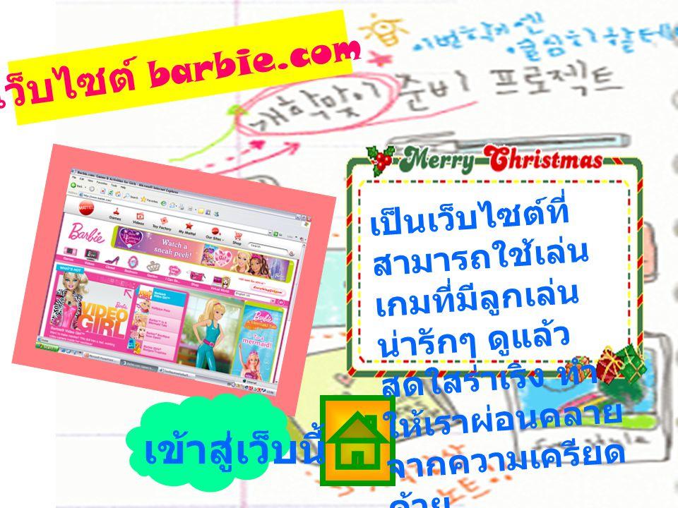 เว็บไซต์ barbie.com เข้าสู่เว็บนี้